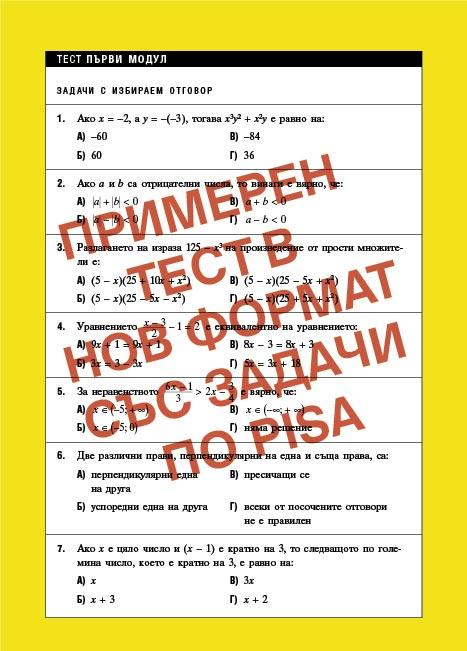 Примерен тест по математика за 7. клас