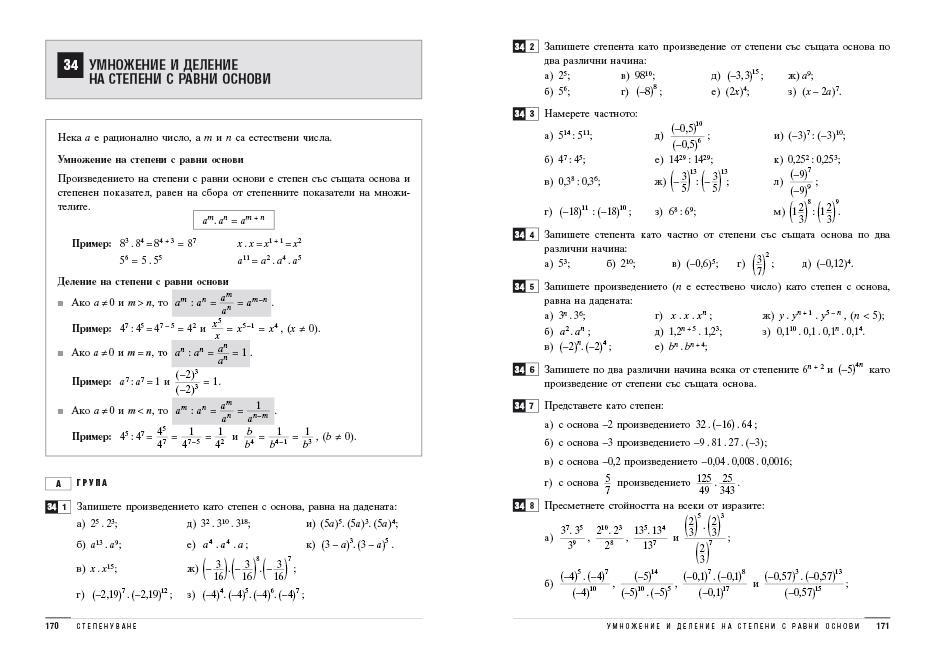 Matematika 4 Klass Primeri Na Umnozhenie I Delenie